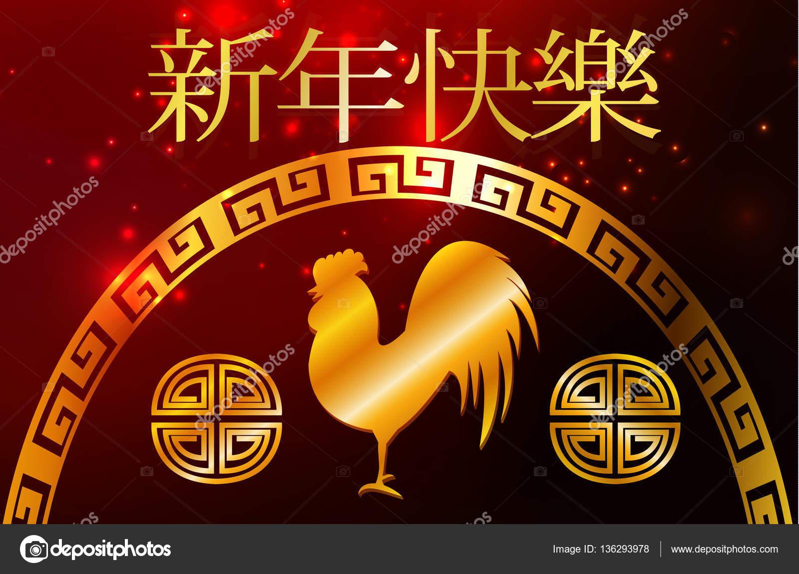 glücklich Chinesische Neujahrskarte — Stockvektor © bastinda18 ...