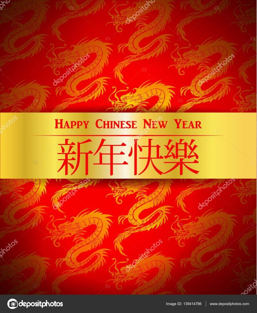 Frohes chinesisches neues Jahr — Stockvektor © bastinda18 #139414786