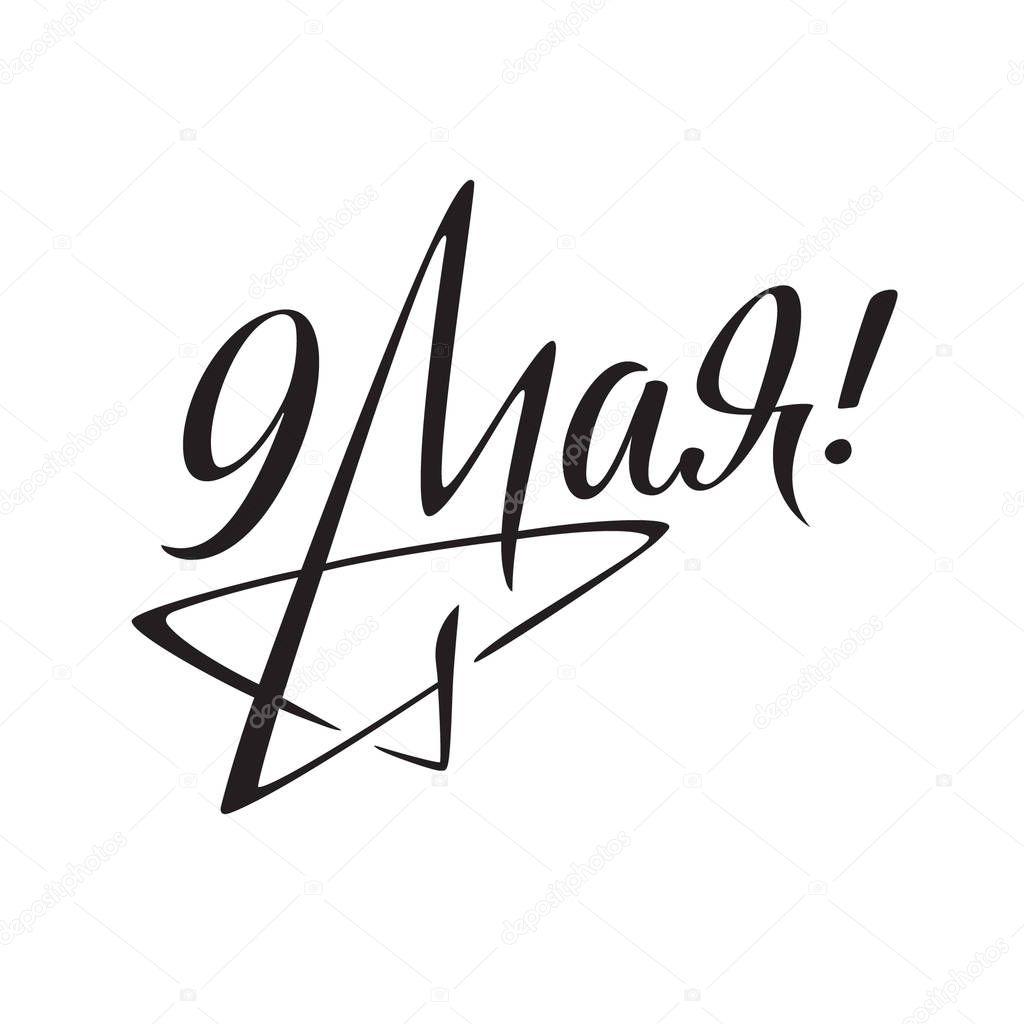 Надписью криминал, с днем победы надпись для открытки шаблон