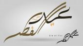 Vektor arabische Kalligraphie für das islamische Eid. Übersetzt: Wir gratulieren zum Eid