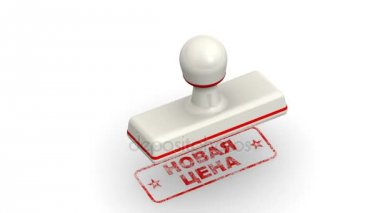 New price. Red seal in action and imprint NEW PRICE (Russian language) on a white surface. Footage video