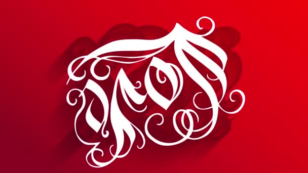 Motion Of Elements Forming Valentines Day Greeting Card Text Art With White Ornamental Forms Creating Word Love Reflecting On Red Background