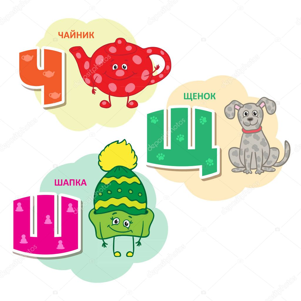 Russian alphabet letter - teapot, puppy, winter hat