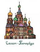 Fotografie Rusko. Saint Petersburg, Kostel Spasitele na rozlité krve. Vektorové ilustrace barva s černými obrysy