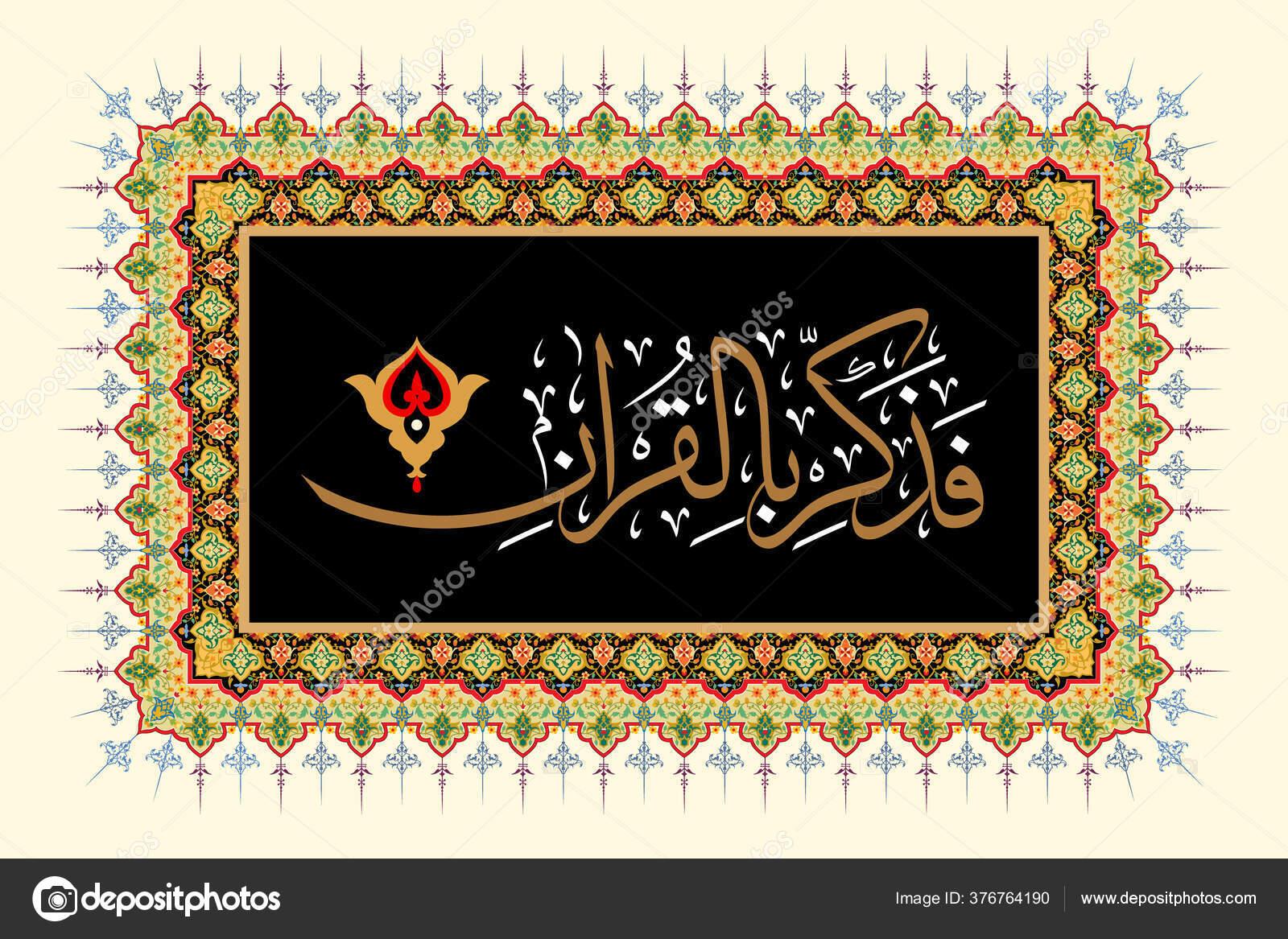 schöne islamische kalligraphie kann für viele themen