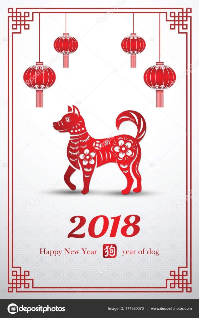 Chinesische Neujahr 2018 — Stockvektor © 10comeback #174880070