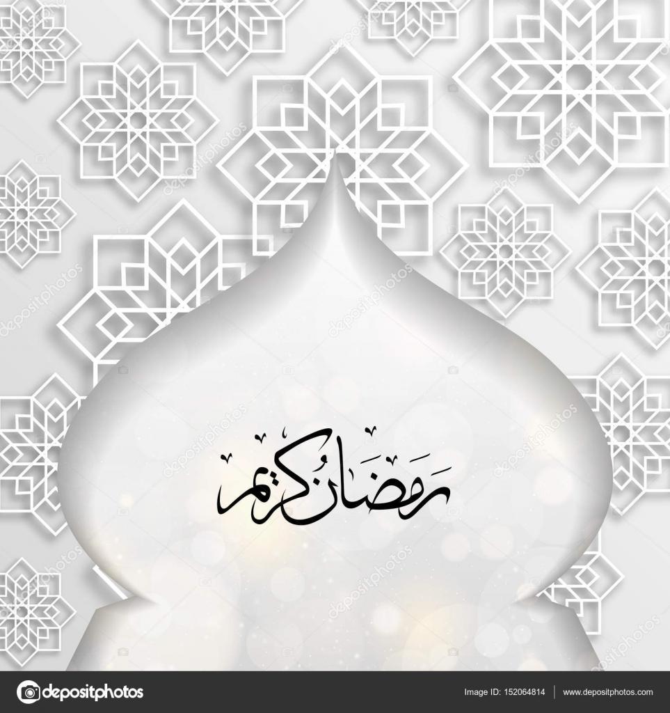 Ramadán Kareem árabe caligrafía, Ramadán Kareem bella tarjeta de ...