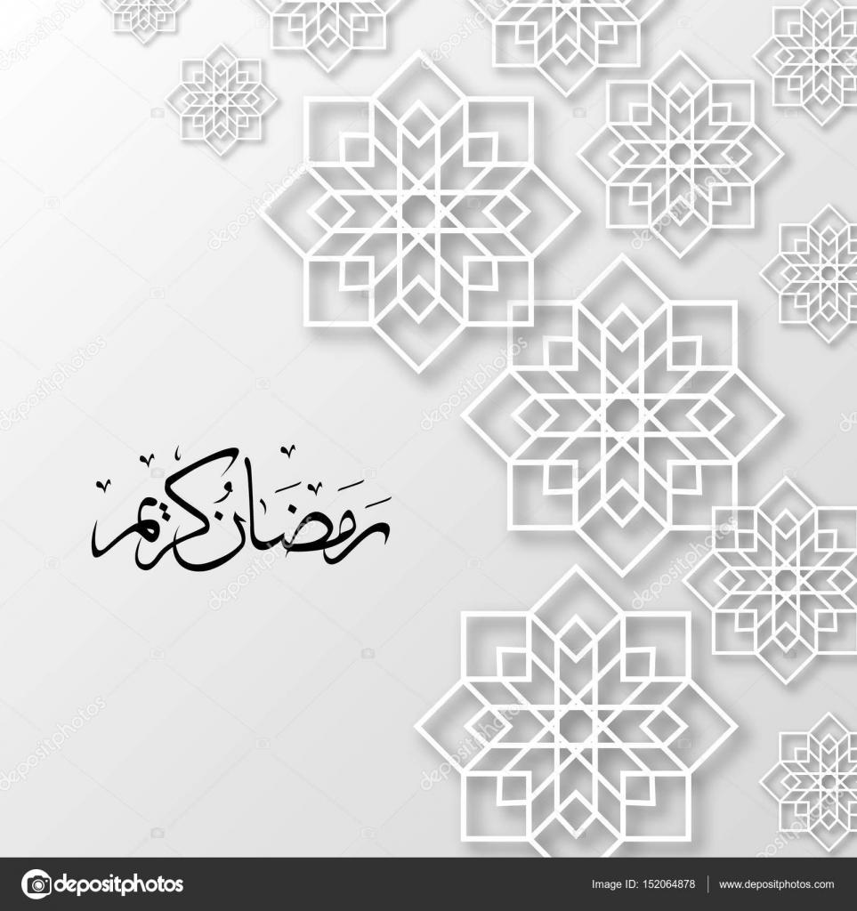 Kareem árabe caligrafía, Ramadán Kareem bella tarjeta de ...