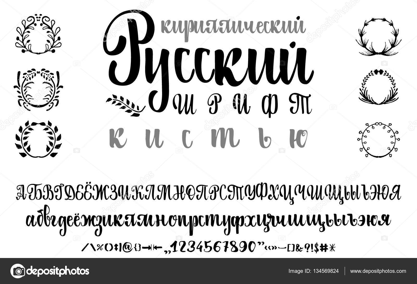 Cyrillic alphabet title in russian calligraphy font