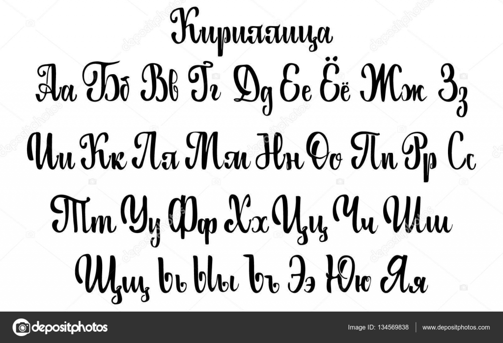 Cyrillic Alphabet On The Basis Of Handwriting Calligraphy Modern Cursive Script Brush Vector By Zao4nik