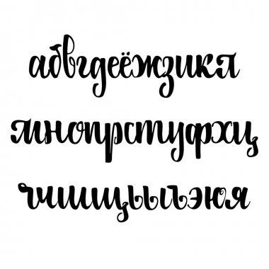 Cyrillic alphabet. A set of lower case letters, written with  brush