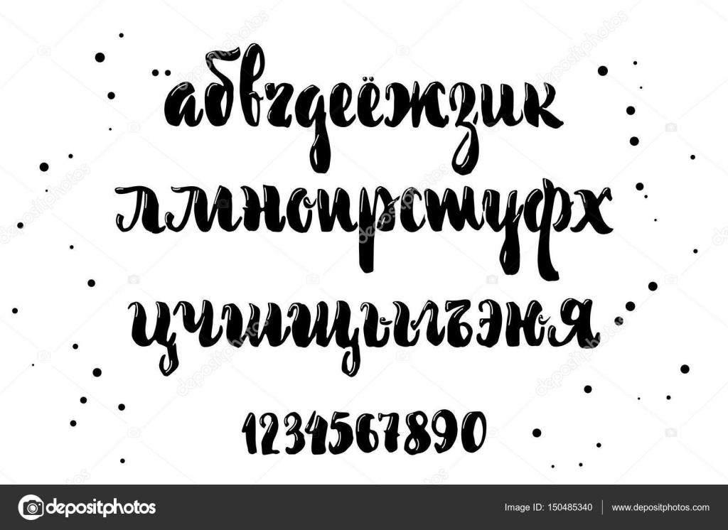 Cyrillic Alphabet A Set Of Lower Case Letters Written With Brush