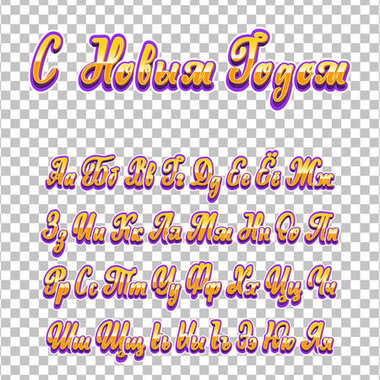 Happy New Year is written in Russian. Cyrillic alphabet. Slavic font can be used for your design