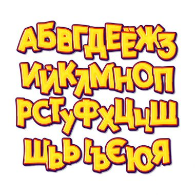 Cyrillic font 3d. A cheerful set of letters for typography, you can use for your design.