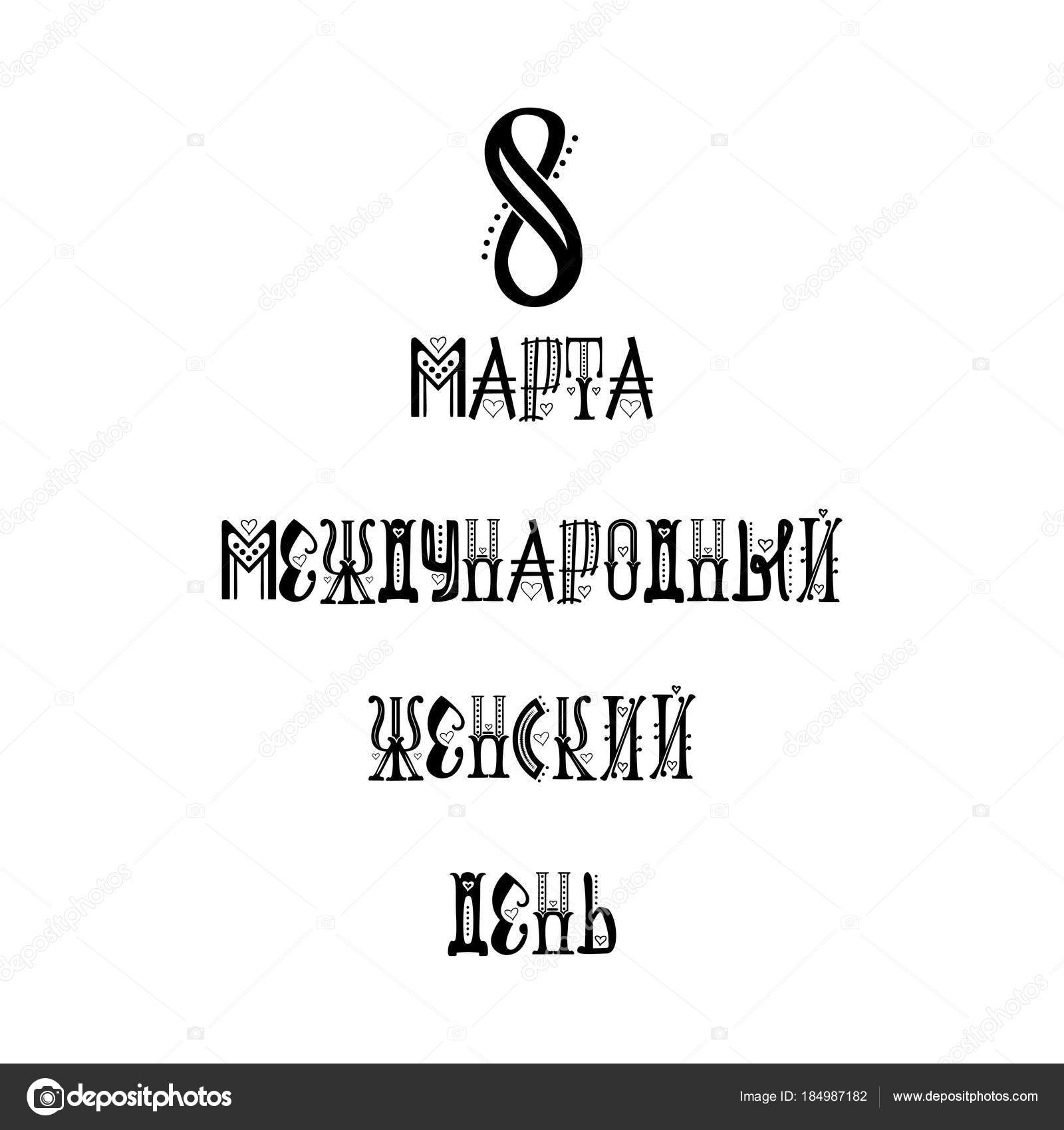 March 8 written in russian greeting card lettering for the march 8 written in russian greeting card lettering for the design of the m4hsunfo