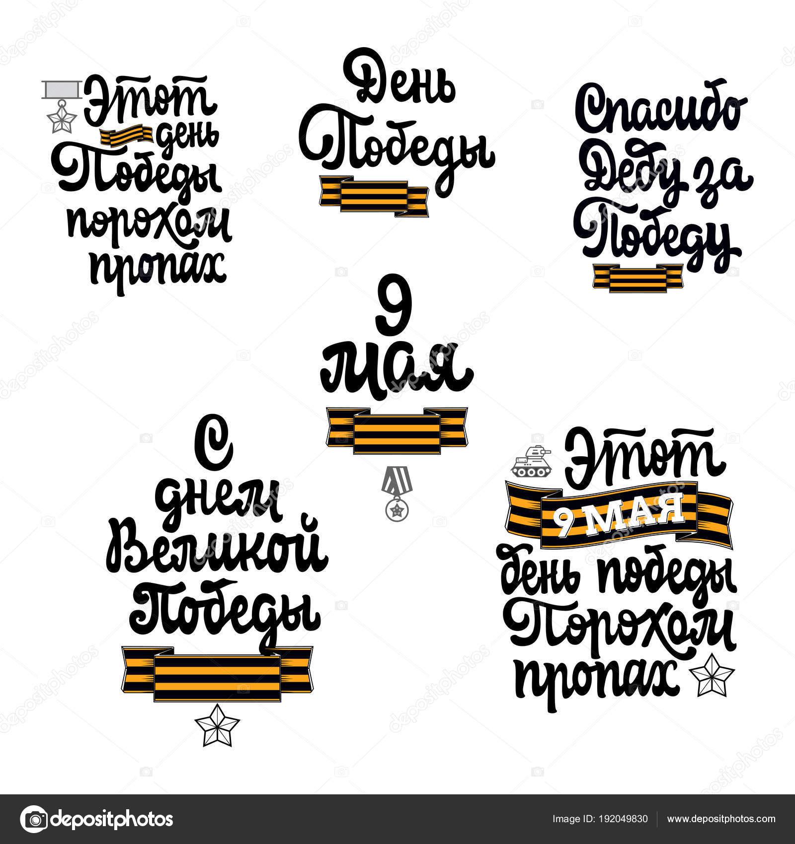 Enhorabuena El 9 De Mayo En Rusia Frases En El Día De La