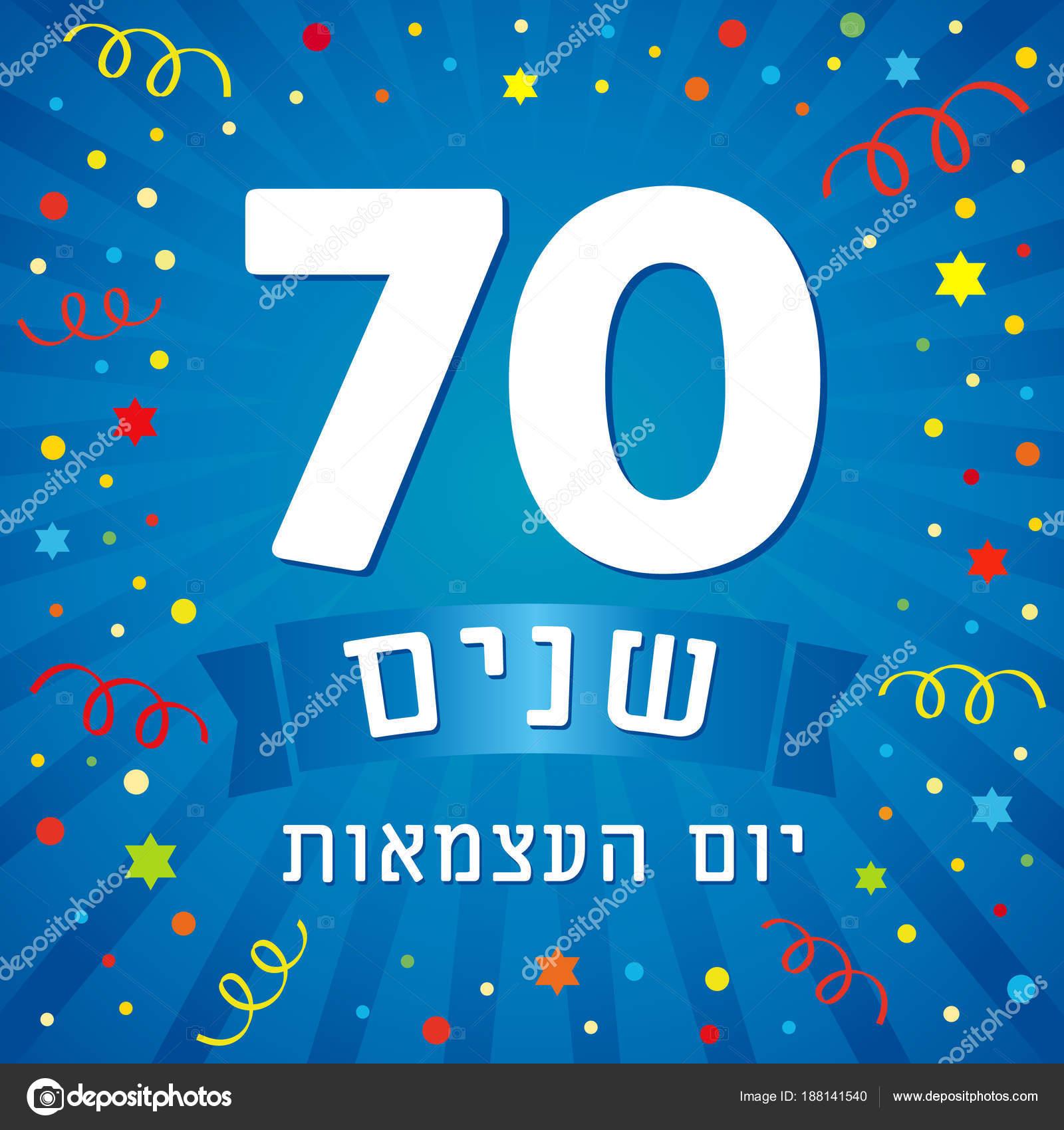 Anniversaire Ans Texte Juif Fete Independance Israel Illustration
