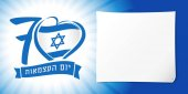 Love Israel, national flag in heart and Independence Day jewish text banner. 70 years and flag of Israel with heart shape for Israel Independence Day isolated on blue beams background. Vector illustration
