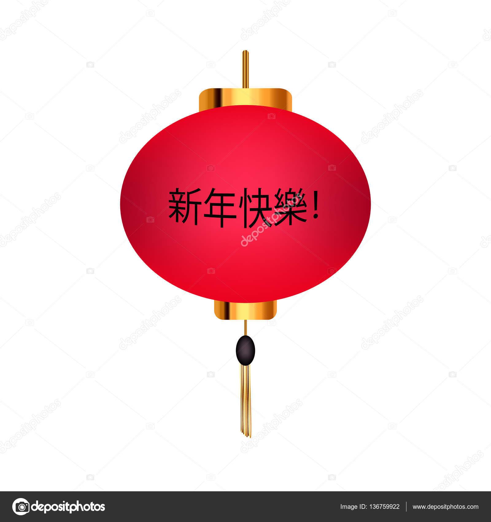 Roter Lampion. Chinese New Year. Herzlichen Glückwunsch Hieroglyphe ...