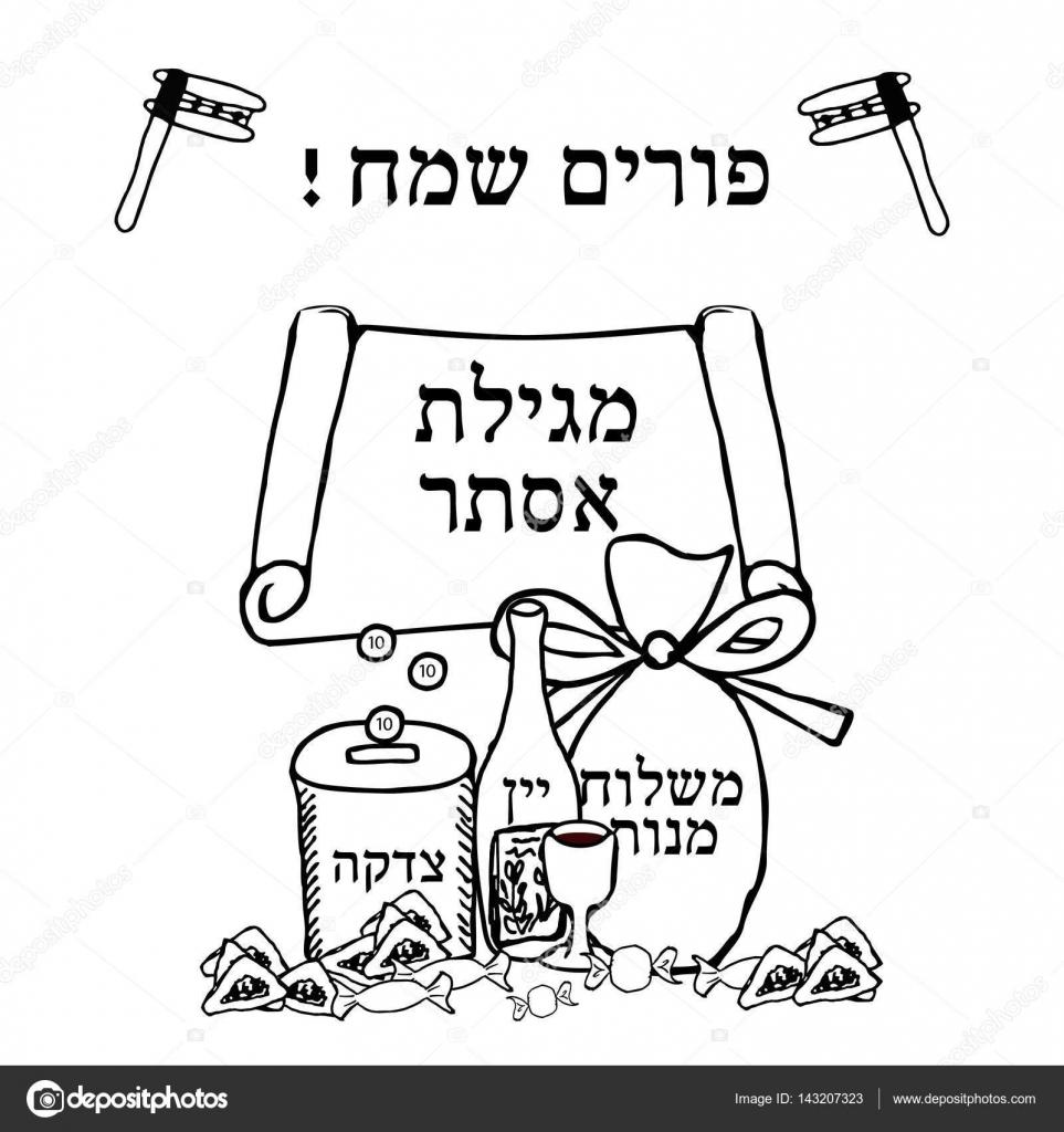 Inscripción en hebreo feliz Purim. Elementos para la festividad ...