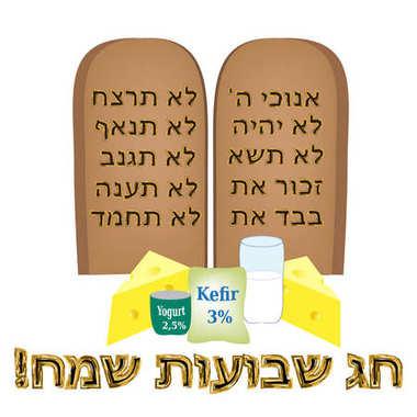 Tablets of the Covenant. 10 commandments. Bible. Torah Moshe. Tablets of Moses. Jewish. inscription of Hag Shavuot Sameah in Hebrew. Vector