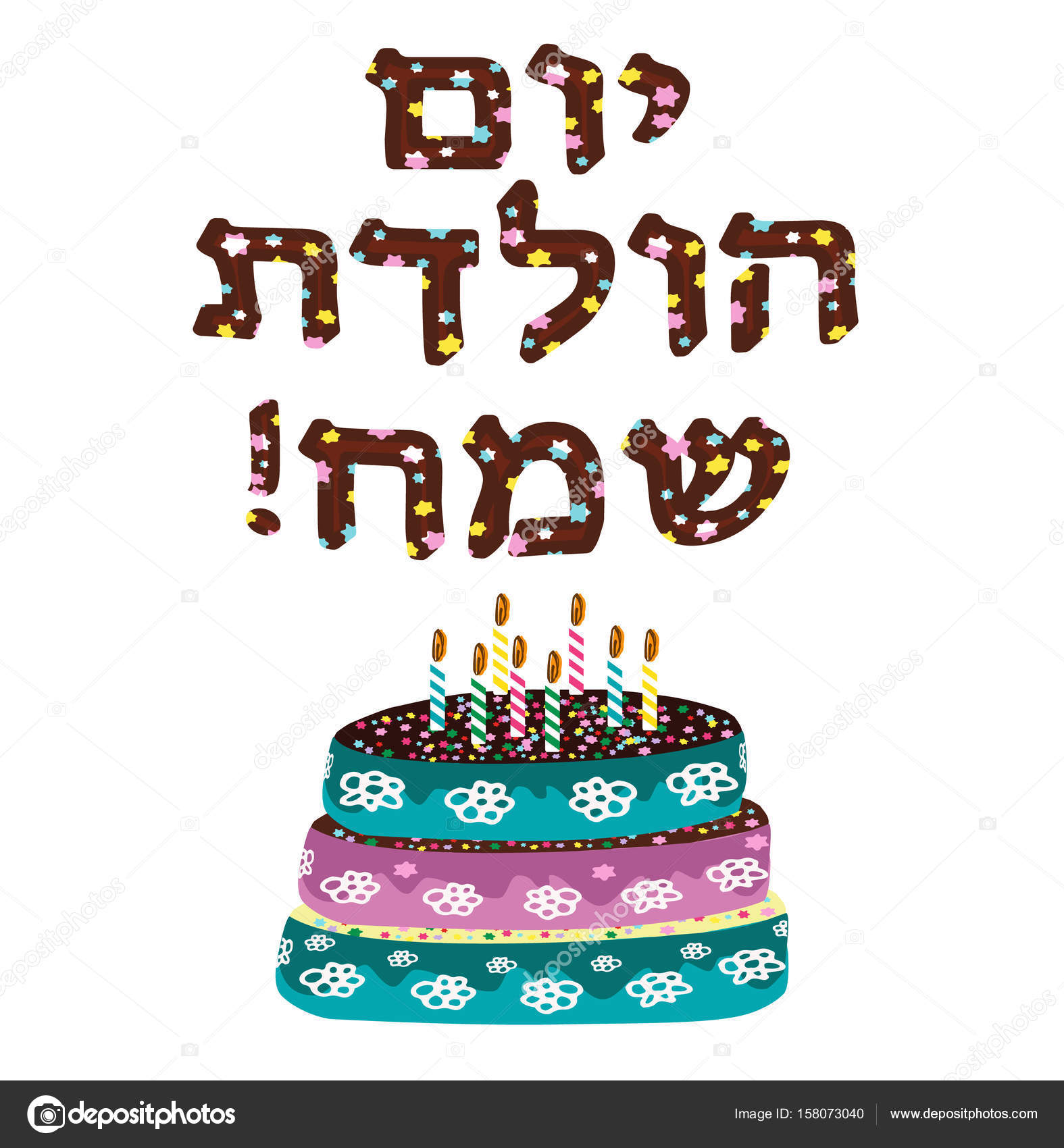 привезенный поздравления еврея с юбилеем достаточно быстро