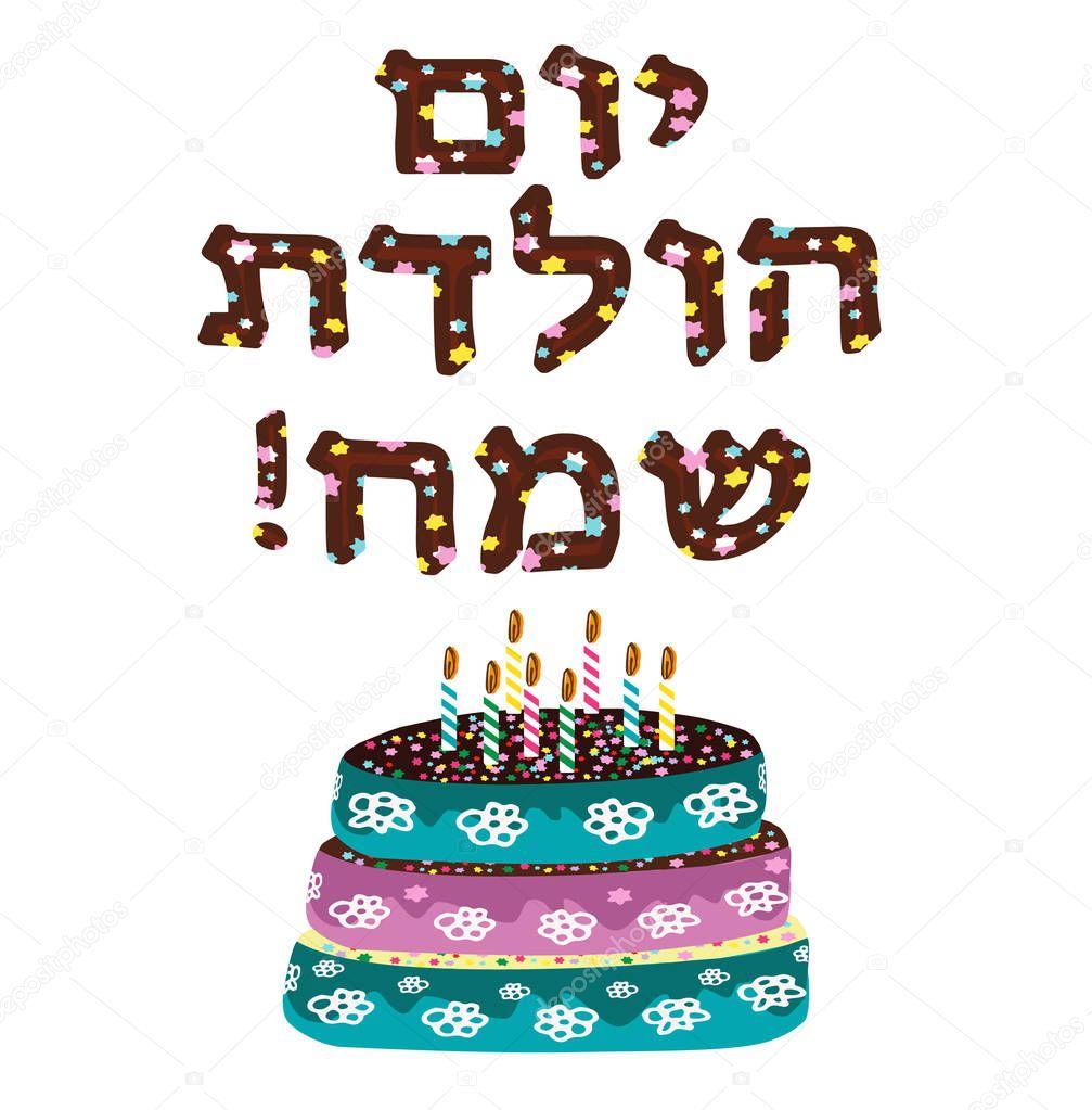 откр с днем рождения открытки на иврите положительные