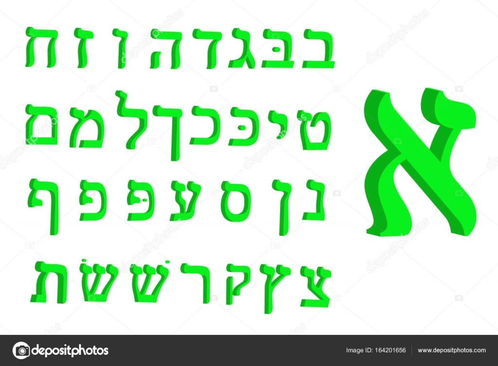 3d letter hebrew green font hebrew letters hebrew alphabet vector illustration stock