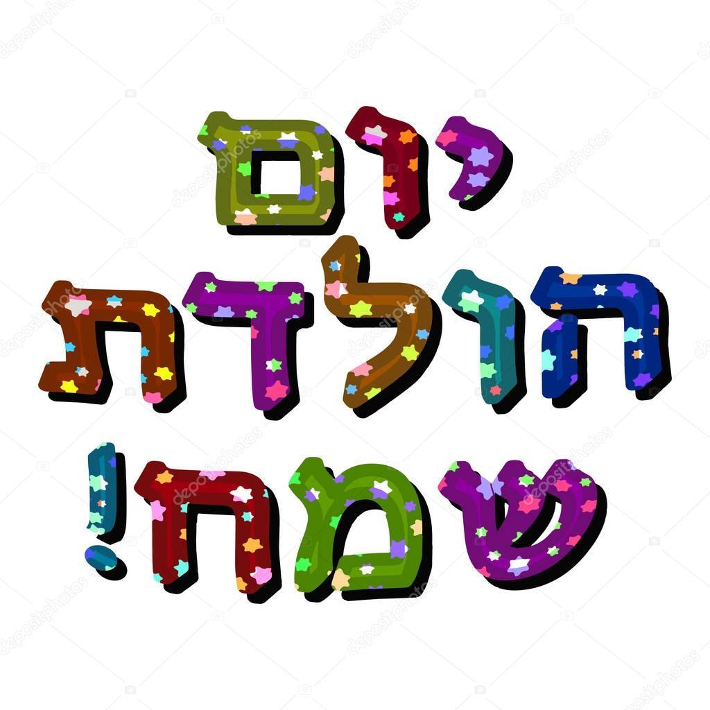 Ромашке, с днем рождения на иврите открытка
