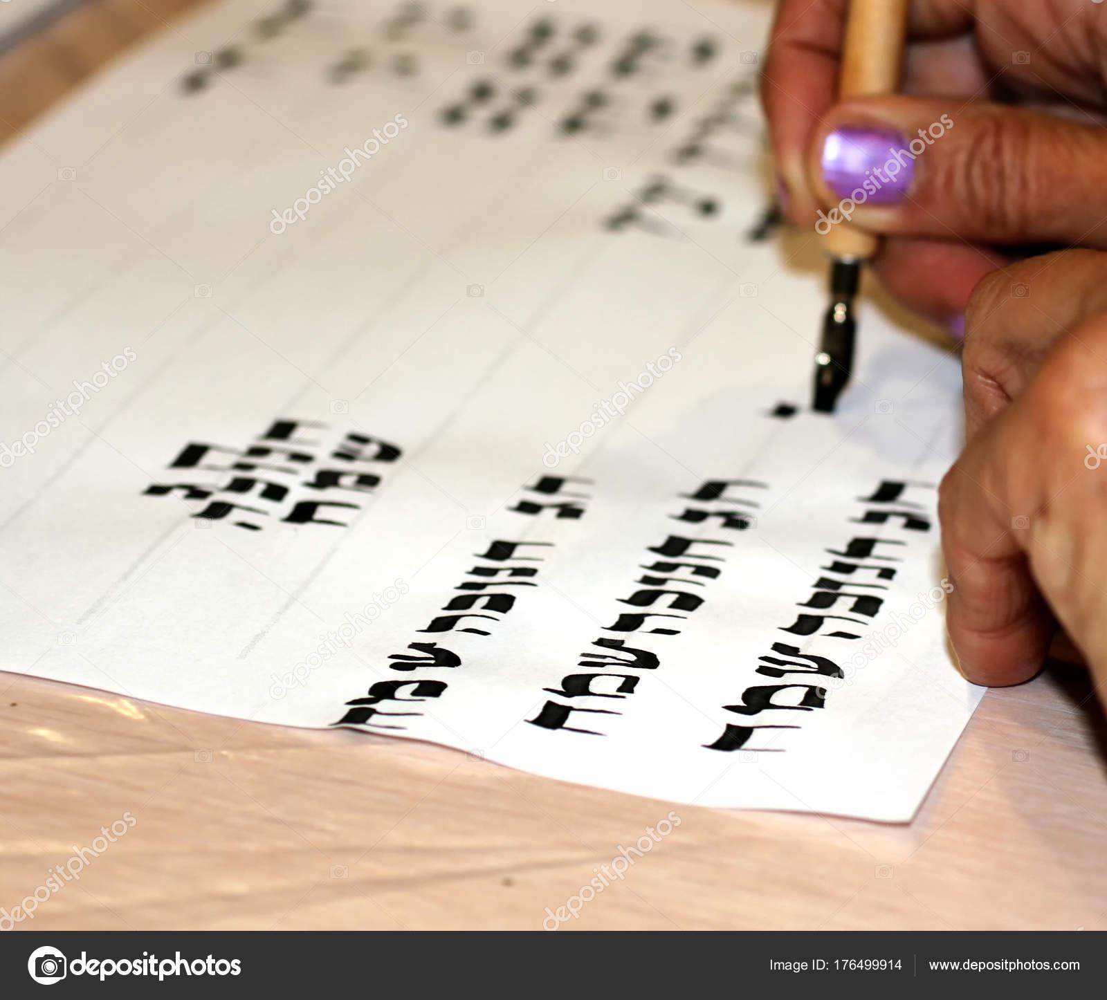 Imágenes Con Frases Hebreas Caligráfico De La Escritura