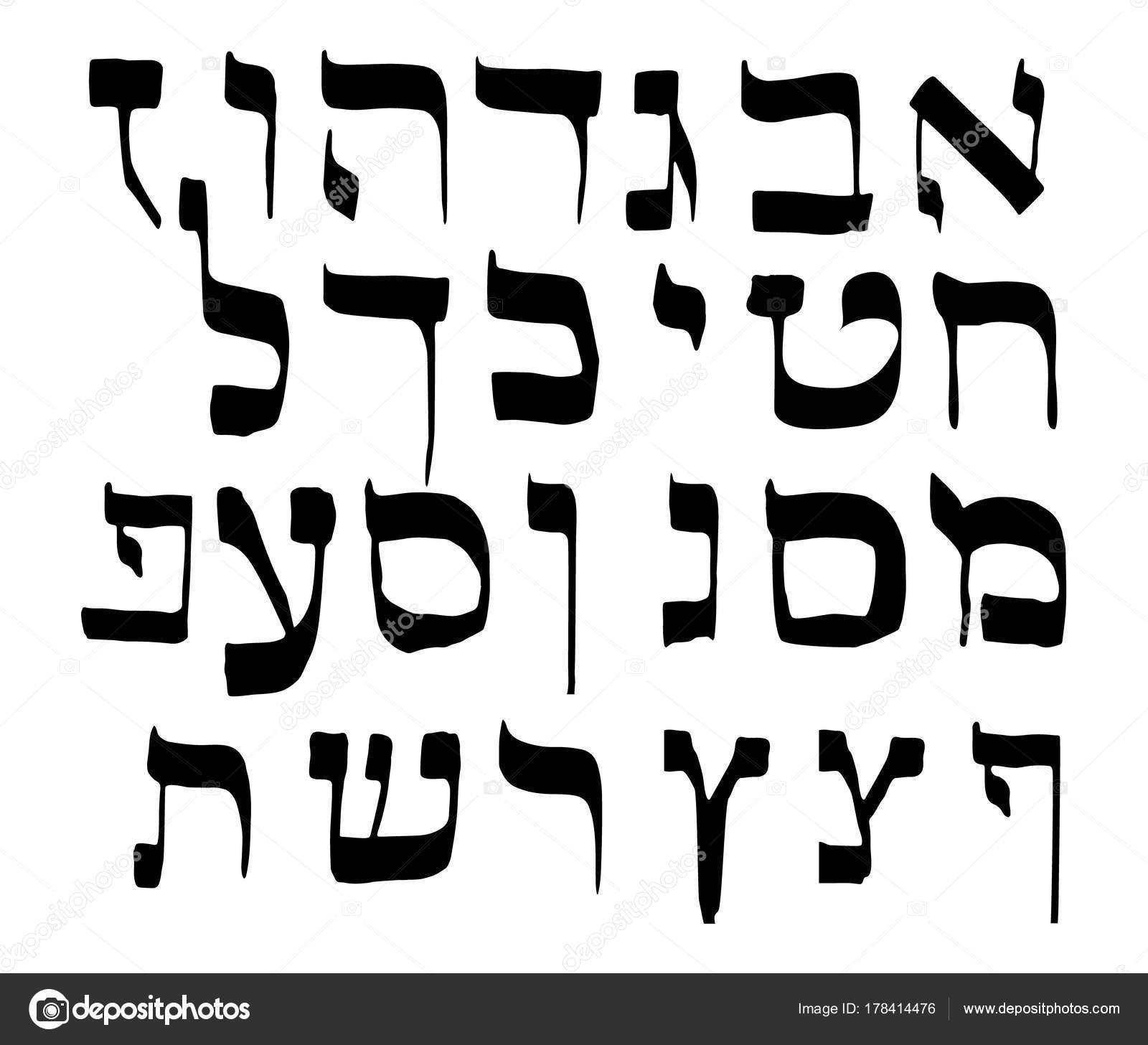 Kaligraficzny Czcionki W Języku Hebrajskim Litery Alfabetu
