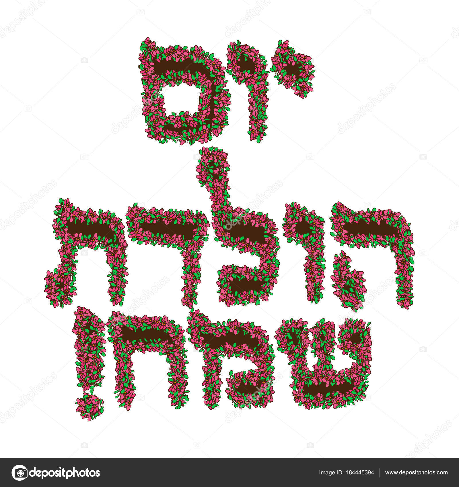 The inscription in hebrew hayom yom huledet in translation birthday the inscription in hebrew hayom yom huledet in translation birthday floral hebrew font letters kristyandbryce Images