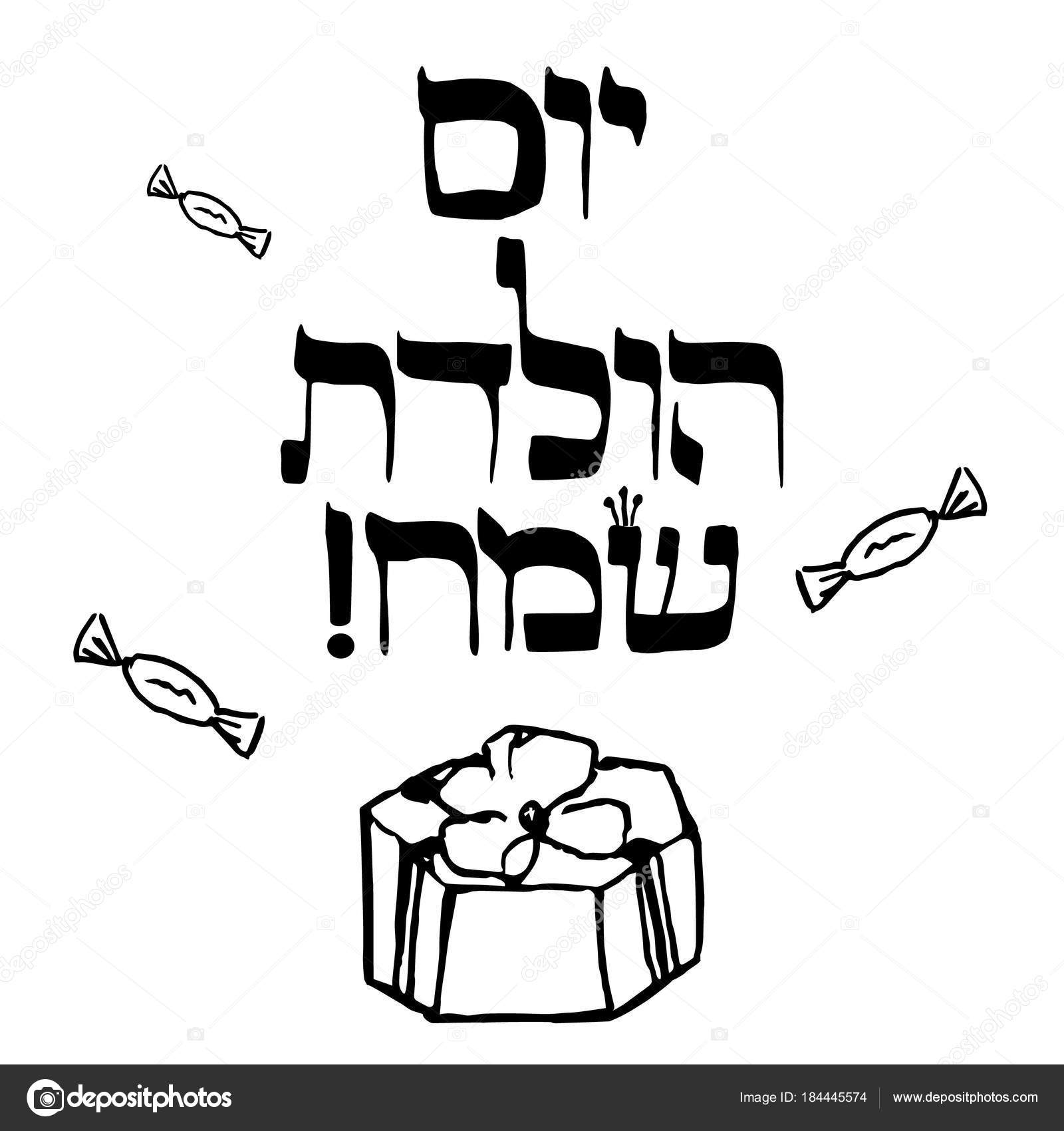 The inscription in hebrew hayom yom huledet in translation birthday the inscription in hebrew hayom yom huledet in translation birthday calligraphy sketch cake kristyandbryce Images