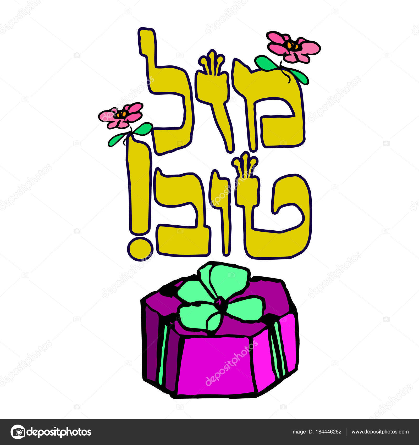 A Gift Box With A Ribbon Hebrew Inscription Mazel Tov Hand Draw