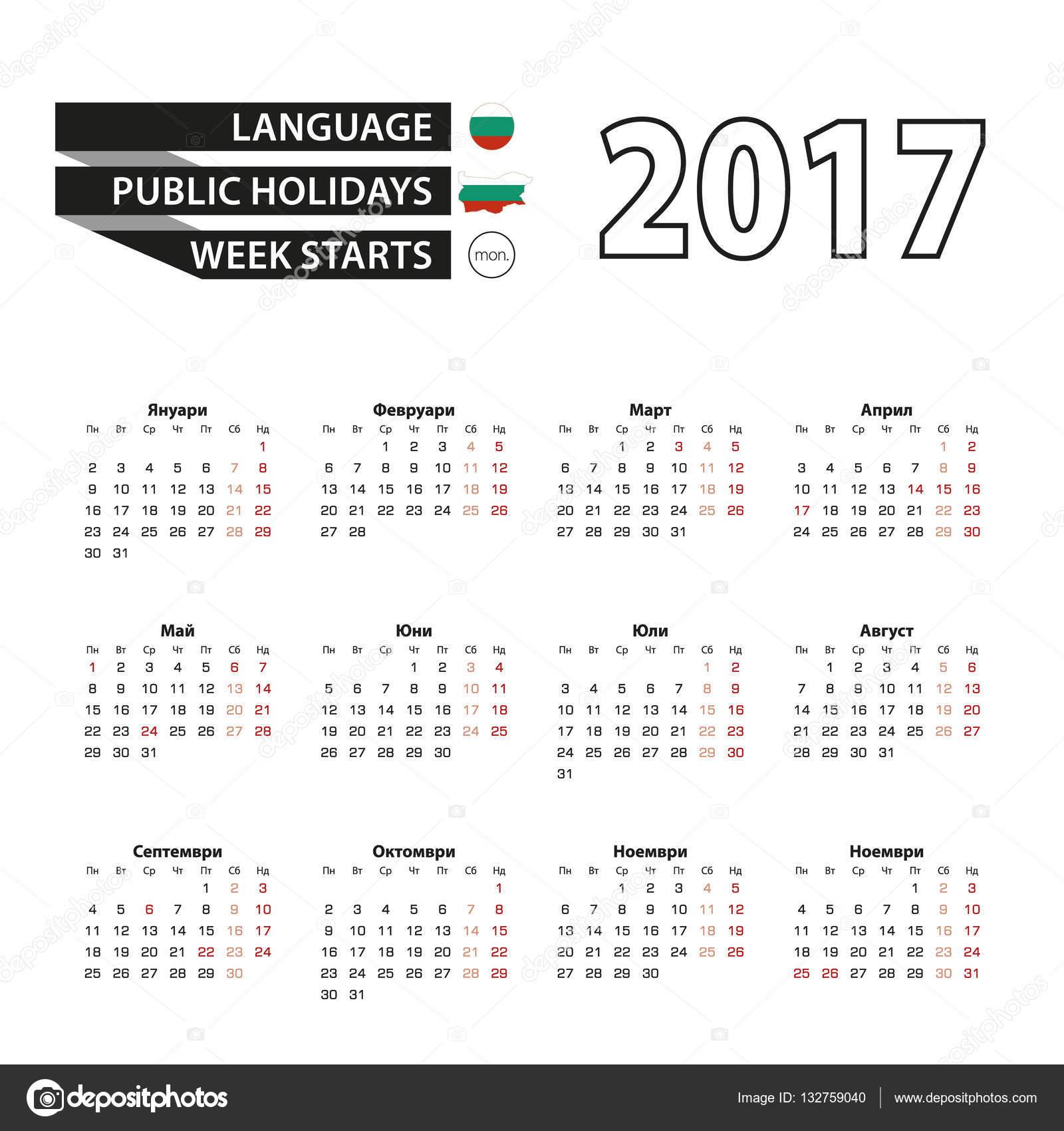 ブルガリア語暦 2017 年。2017 ...