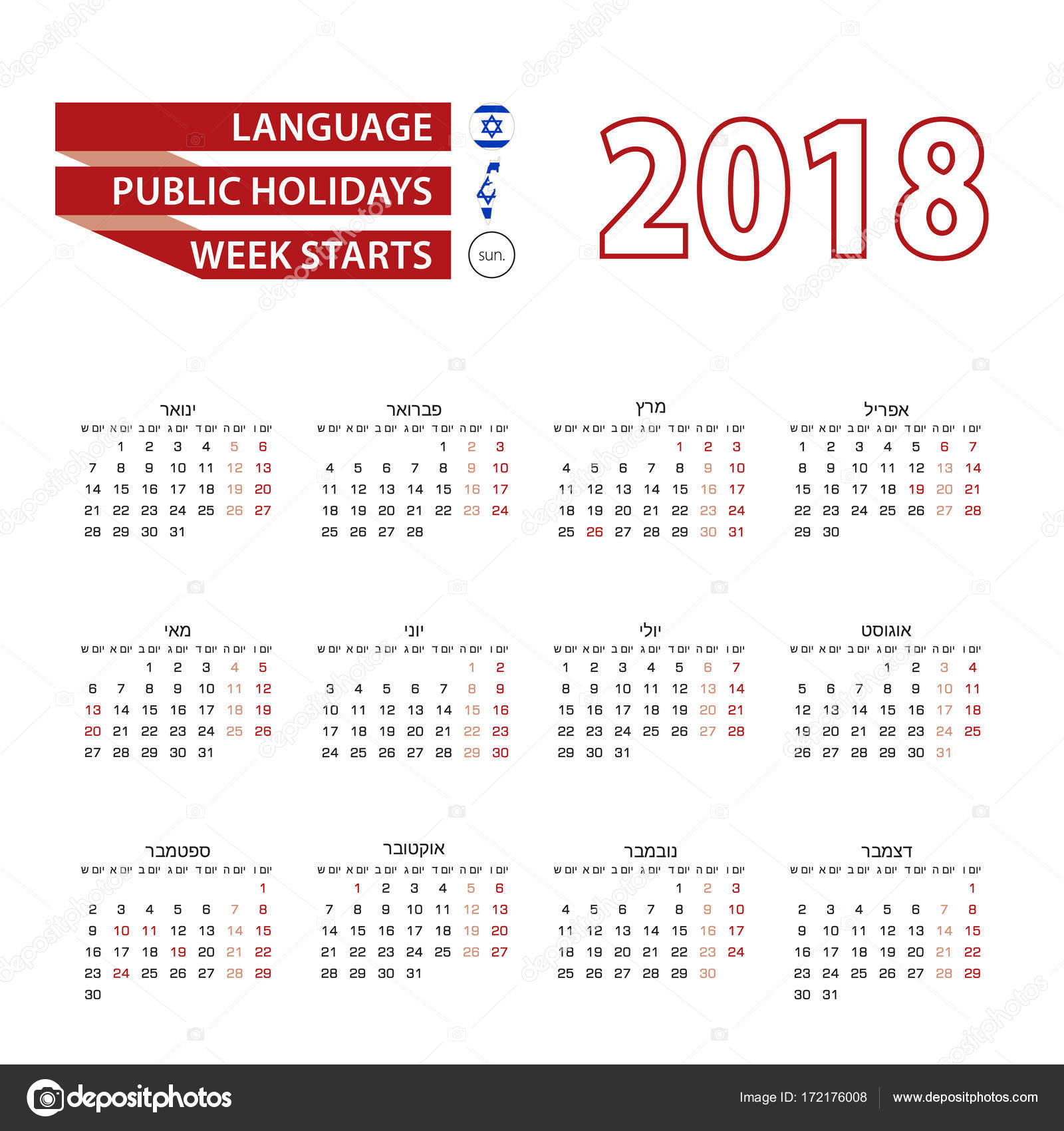 Calendar 2018 in Hebrew language with public holidays the