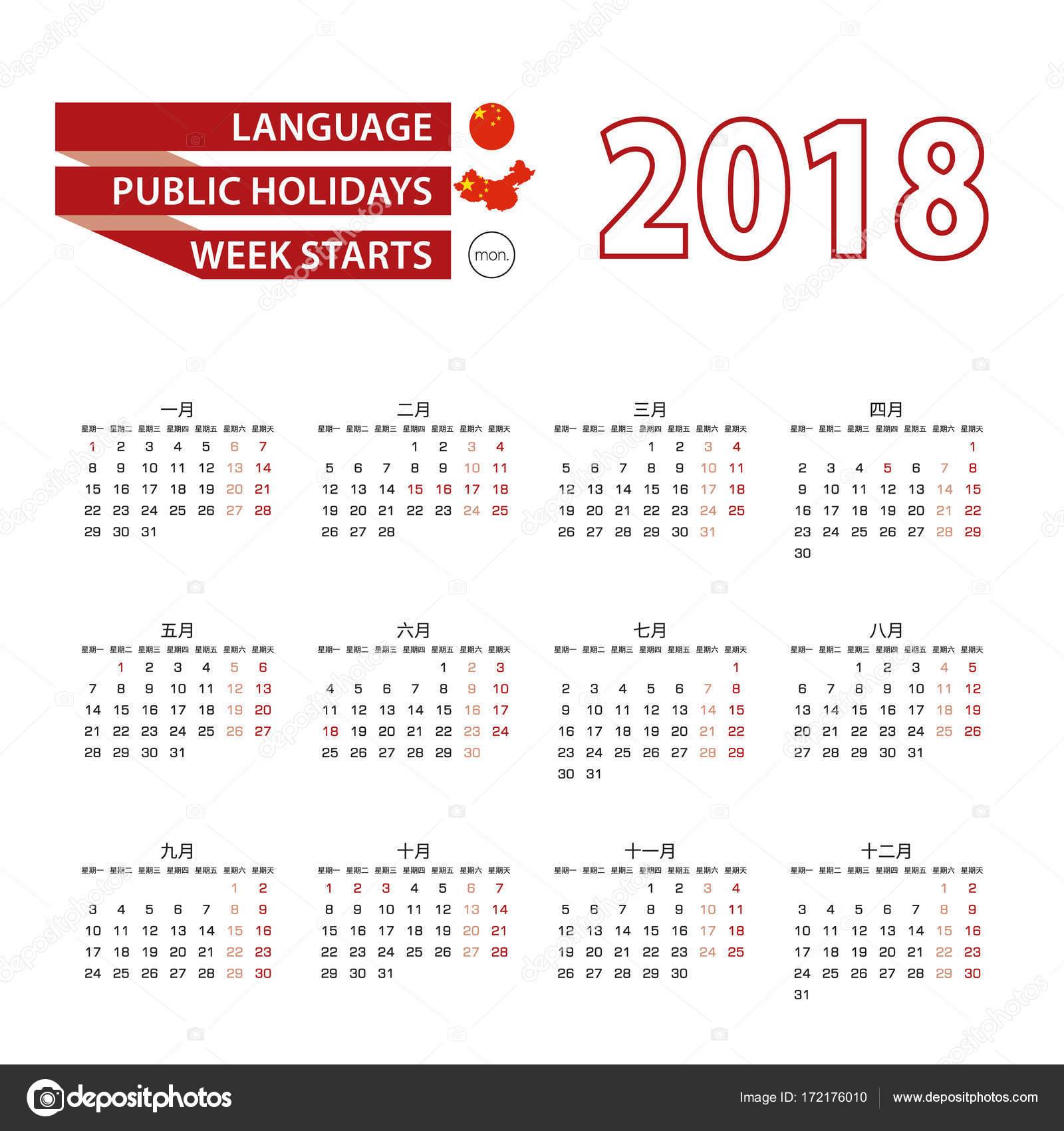 Календарь китайских праздников стратегия форекс 20 ema