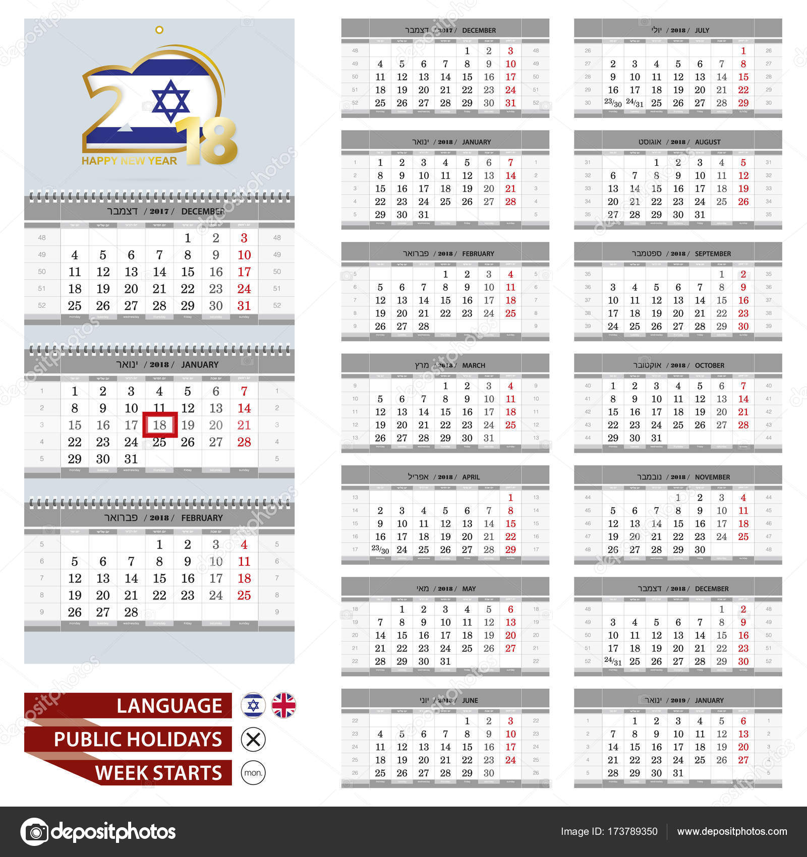 Wall calendar planner template for 2018 year  Hebrew and