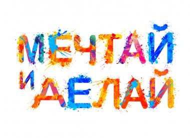 DREAM AND DO. Russian language
