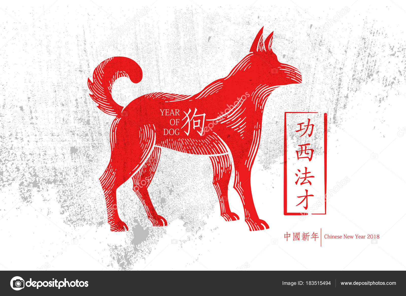 Red Dog Engraving Style Words Greeting Chinese Language Stock