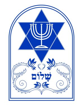 Jewish motif, David stars with menorah candelabrum, shalom inscription in hebrew, traditional flourish patterns decor. Designed in Israel national colors blue and white.