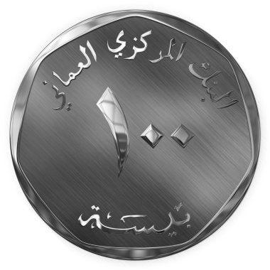 Isolated Silver One Hundred Baisa Illustrated Coin From Oman