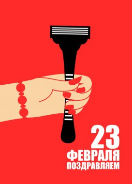 February 23. congratulate - Russian text. Female hand give razor