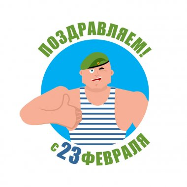 23 February. Defender of Fatherland Day. Russian soldier thumbs