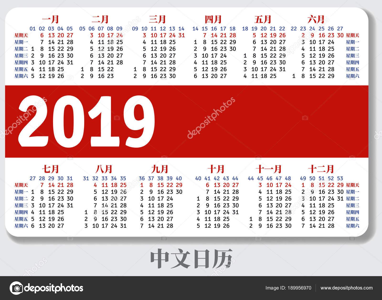 naptár sablonok 2019 Kínai zseb naptár 2019 — Stock Vektor © rustamank #189956970 naptár sablonok 2019