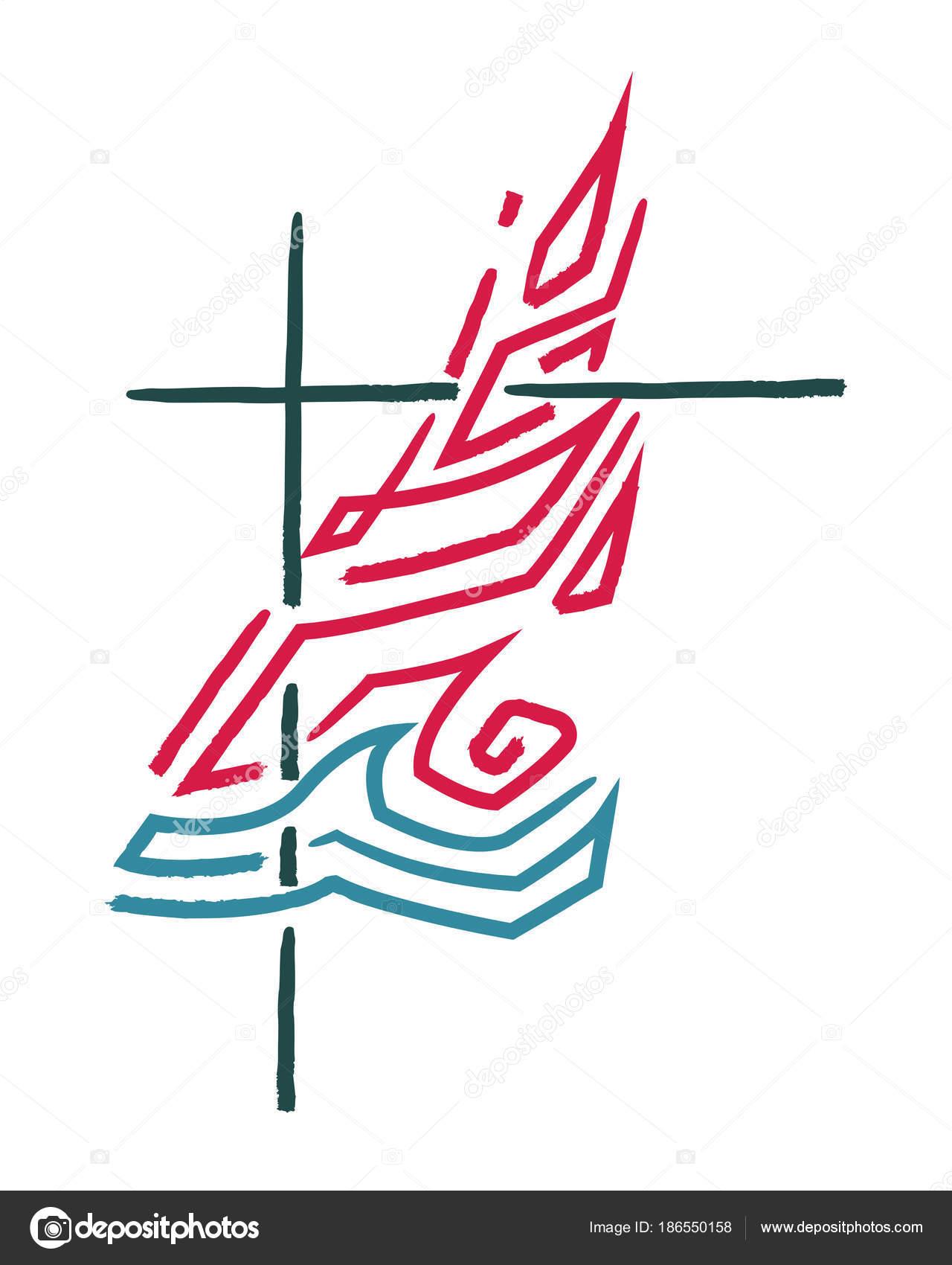 Hand drawn vector illustration religious cross fire water symbol hand drawn vector illustration of religious cross fire and water symbol vector by bernardojbp biocorpaavc Choice Image