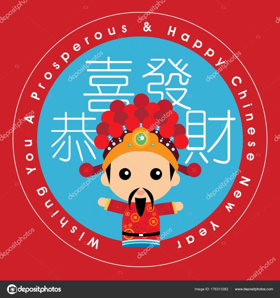Chinesisches Neujahr mit Gott des Glücks — Stockvektor © esbeauda ...