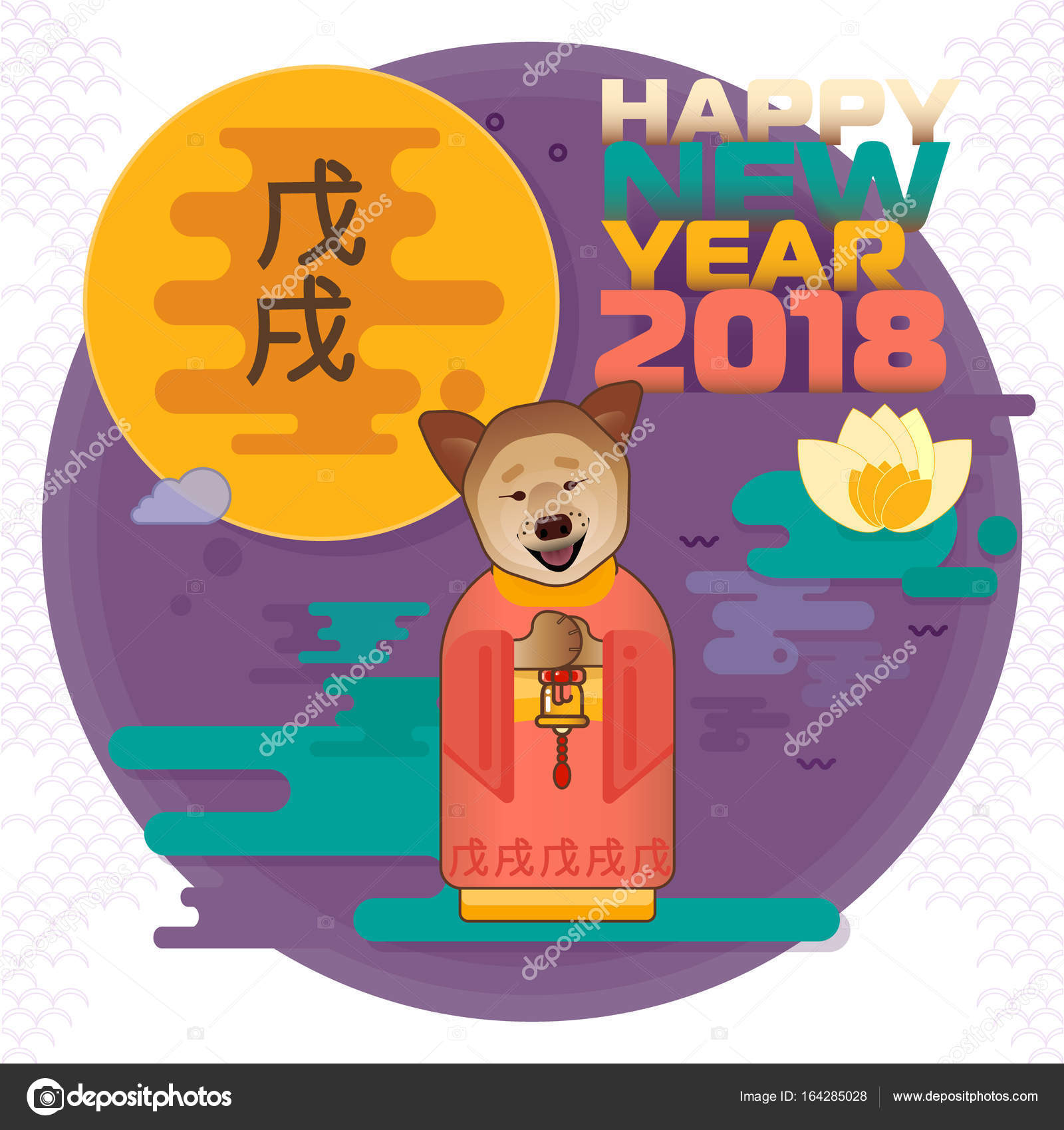 new year on feng shui 2018 year happy new year vector clip art the inscription by hieroglyphs year of the yellow dog stylish modern graphics