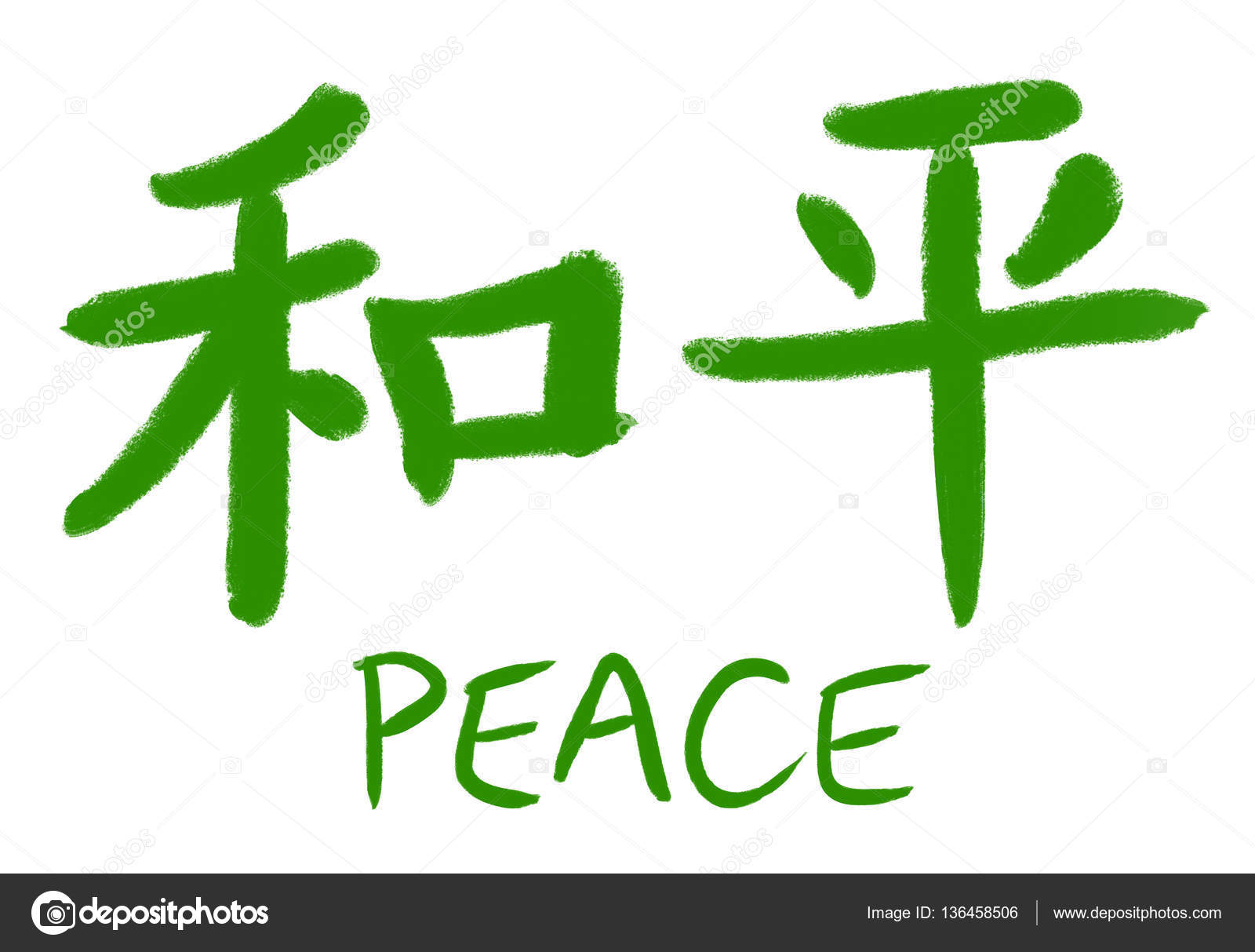 Chinese Calligraphy Character For Peace Pronounced As Heping In