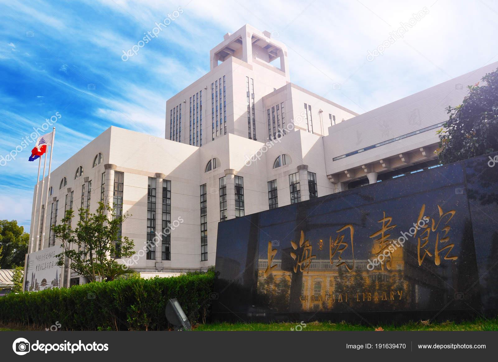 Biblioteca En La Ciudad De Shanghai Foto Editorial De